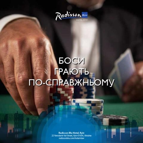 Флаера, листовки, меню Radisson Blu Hotel