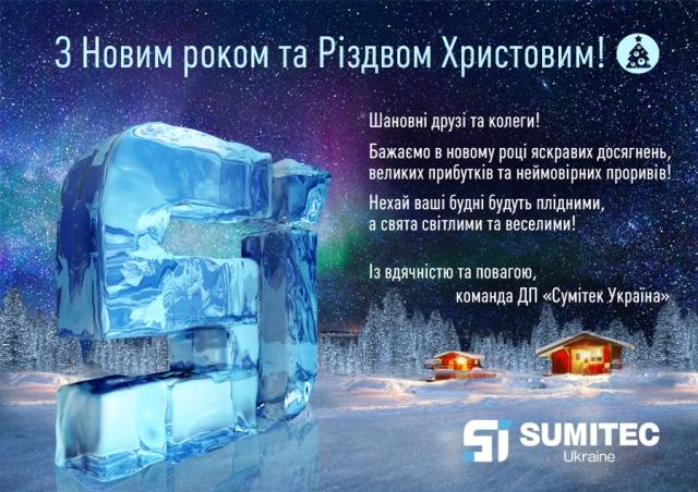 Разработка брендбука, дизайн открыток, ДП ''Сумитек Украина