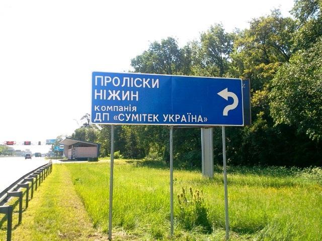 Road signs placement management, Sumitec Ukraine