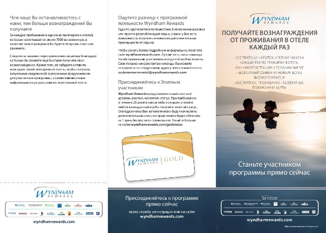 Booklets printing and delivery, Wyndham Rewards