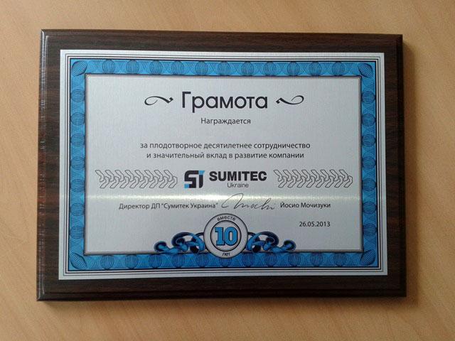 Greeting diplomas, Sumitec Ukraine