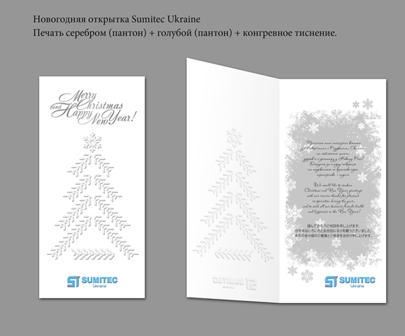 Greeting card, Sumitec Ukraine