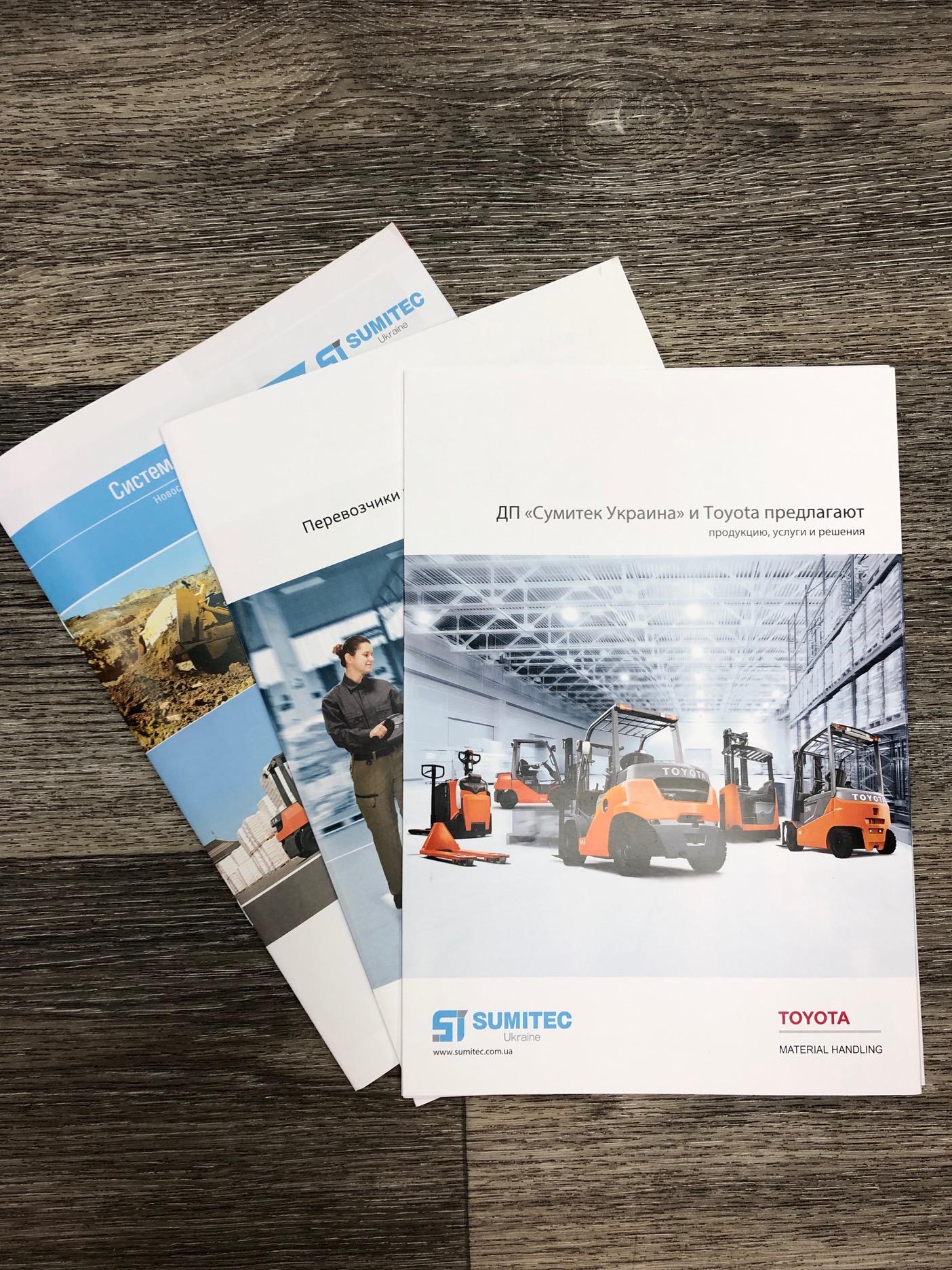 Комплект печатных материалов Сумитек Украина: корпоративный журнал и информационные буклеты