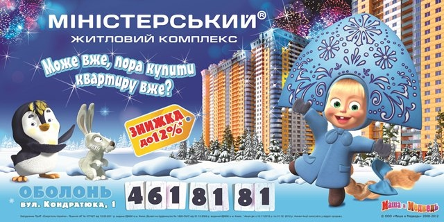 Outdoor advertising on big boards around the Kyiv city