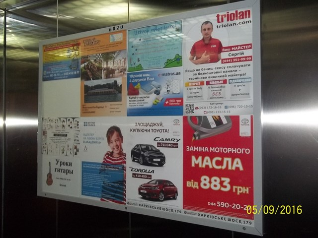 Advertising in elevators for Toyota Center Kyiv Auto summit