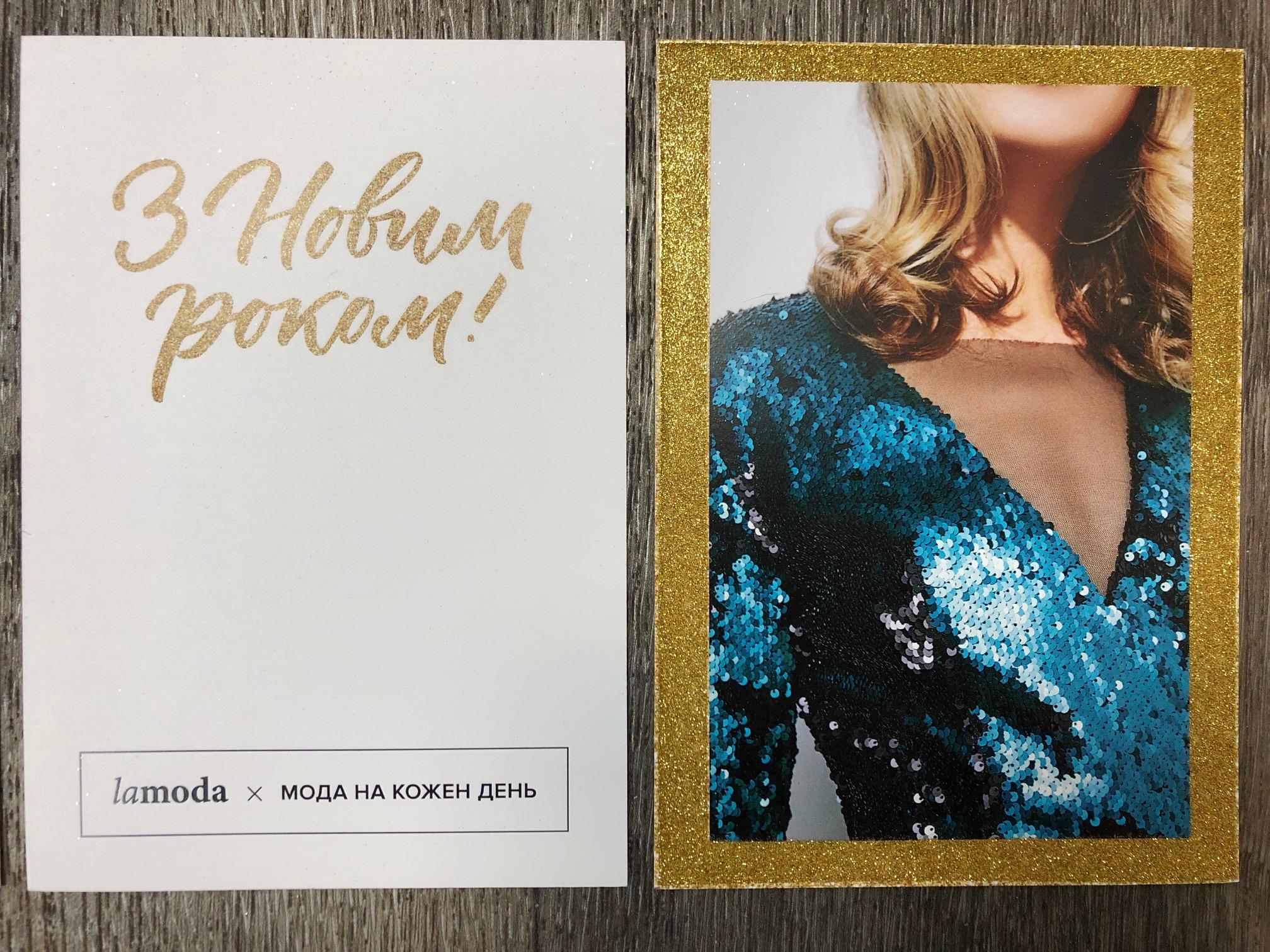 lamoda поздравительная открытка с глиттером по периметру