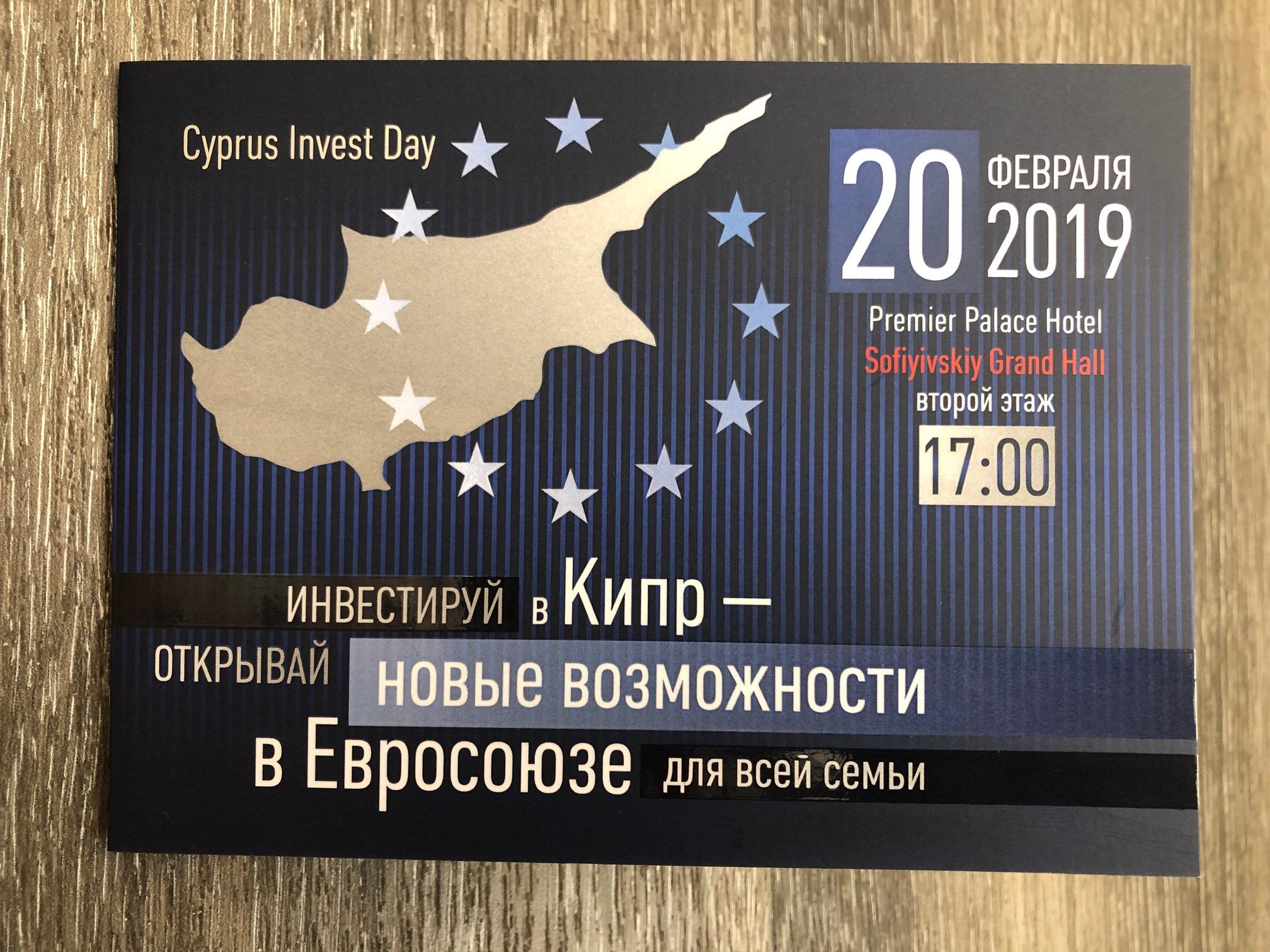 Cyprus Invest Day invitation