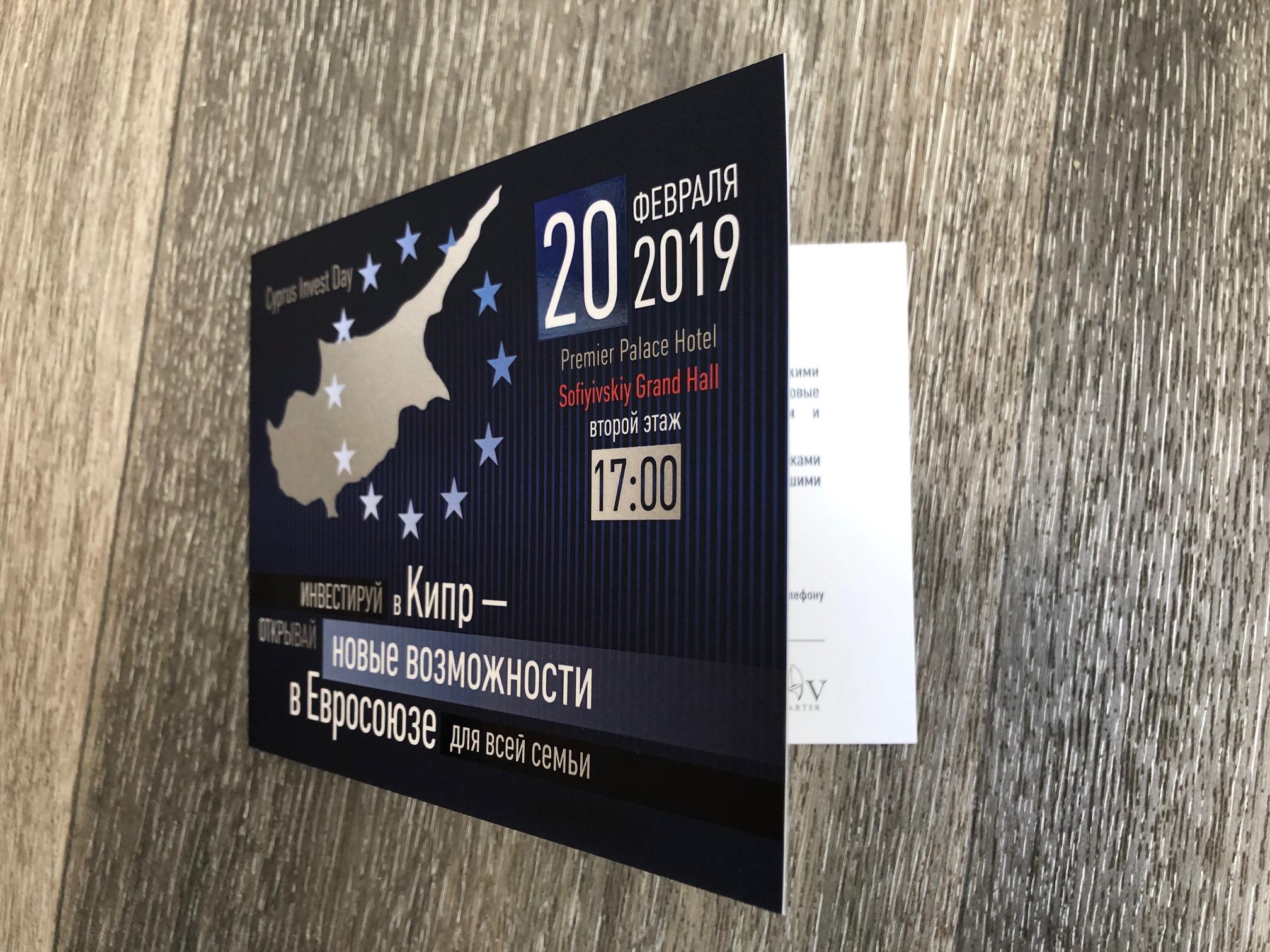 Печать и дизайн пригласительного Cyprus Invest Day