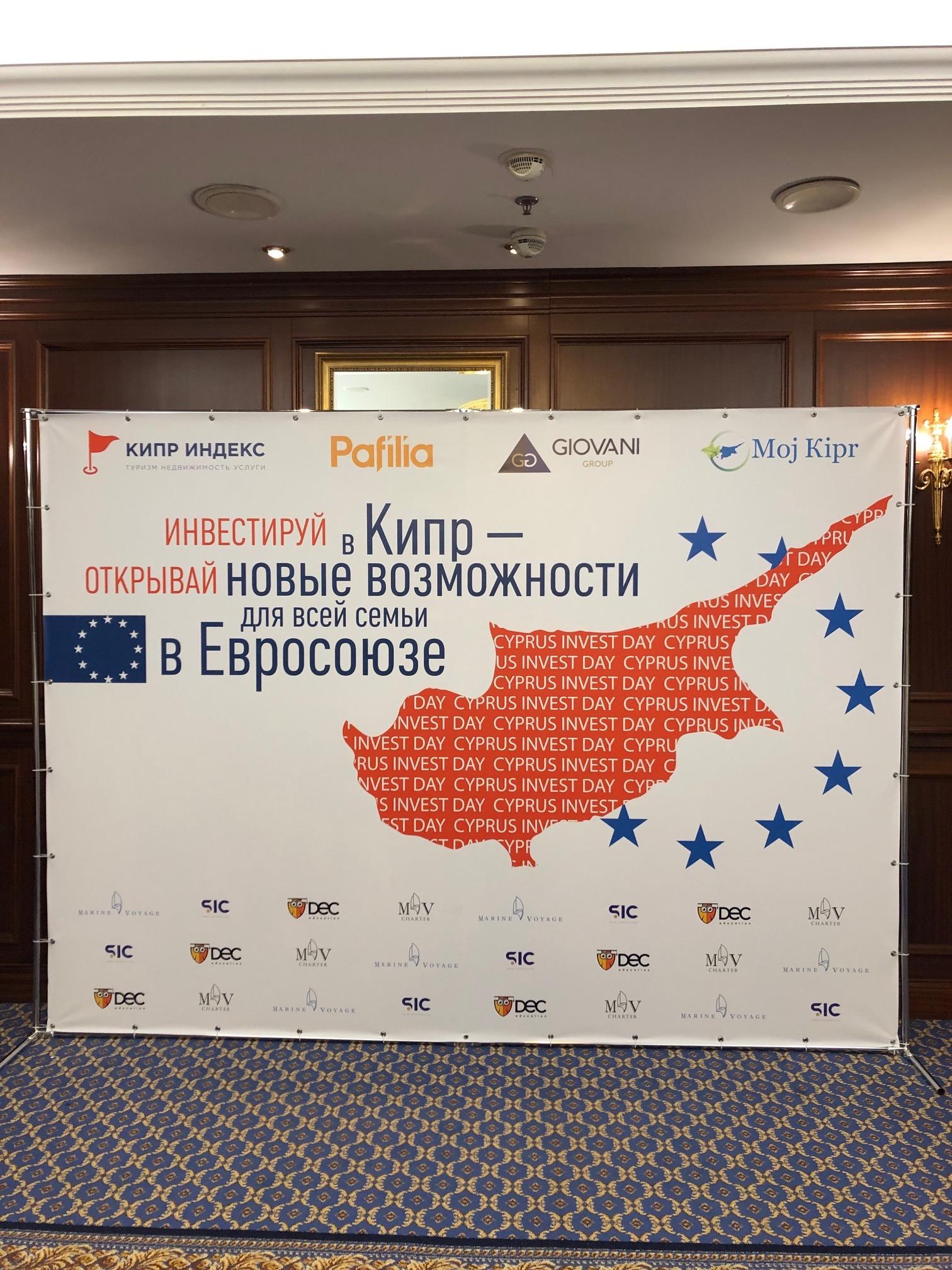 Cyprus Invest Day конференция