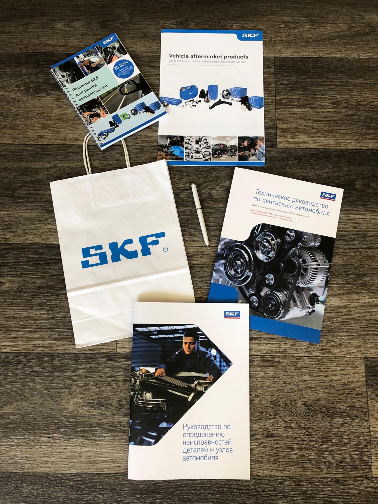 Комплект печатных материалов SKF