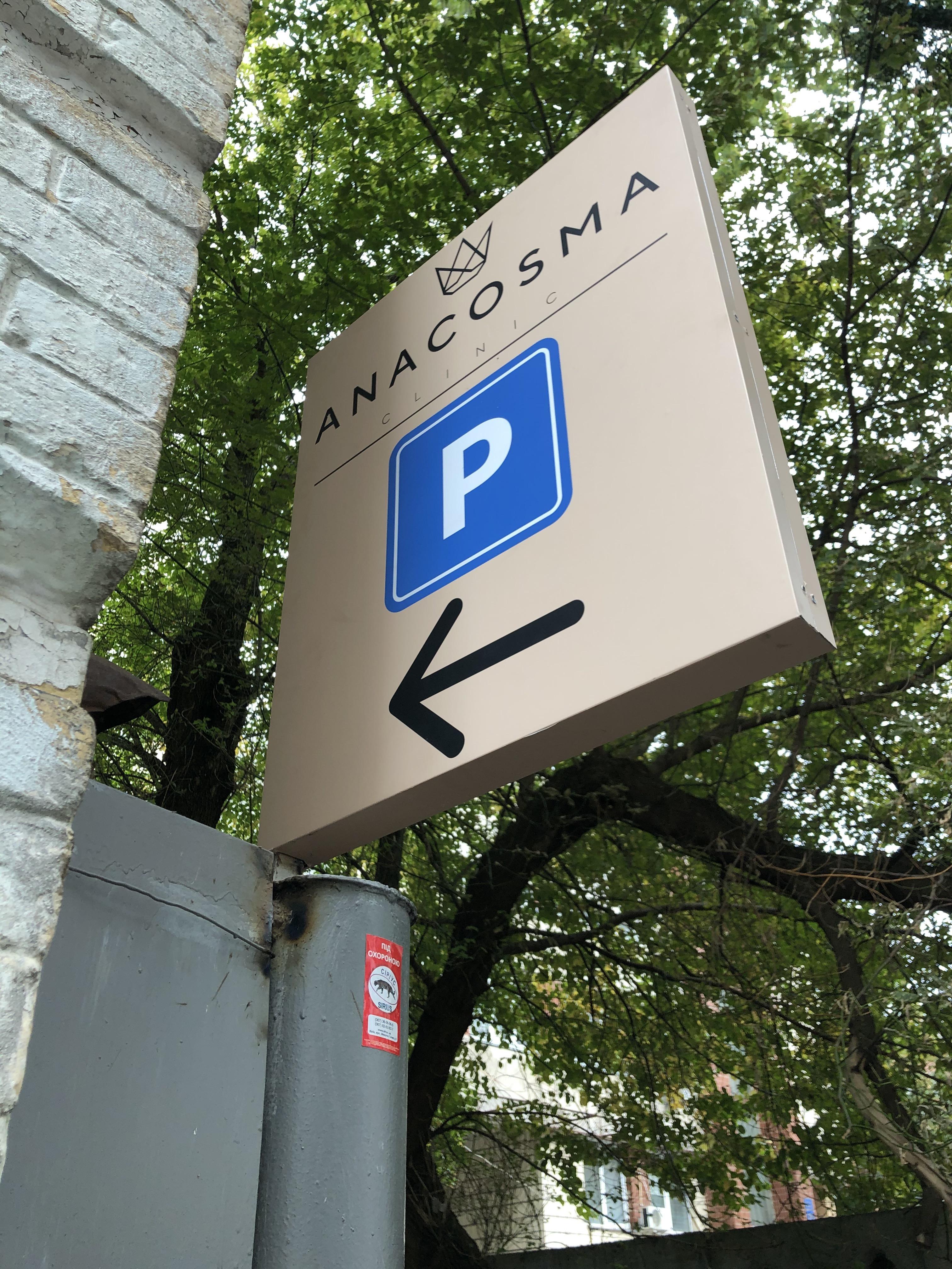 Комплексное оформление парковки клиники (знак-указатель, разметка парковочных мест)
