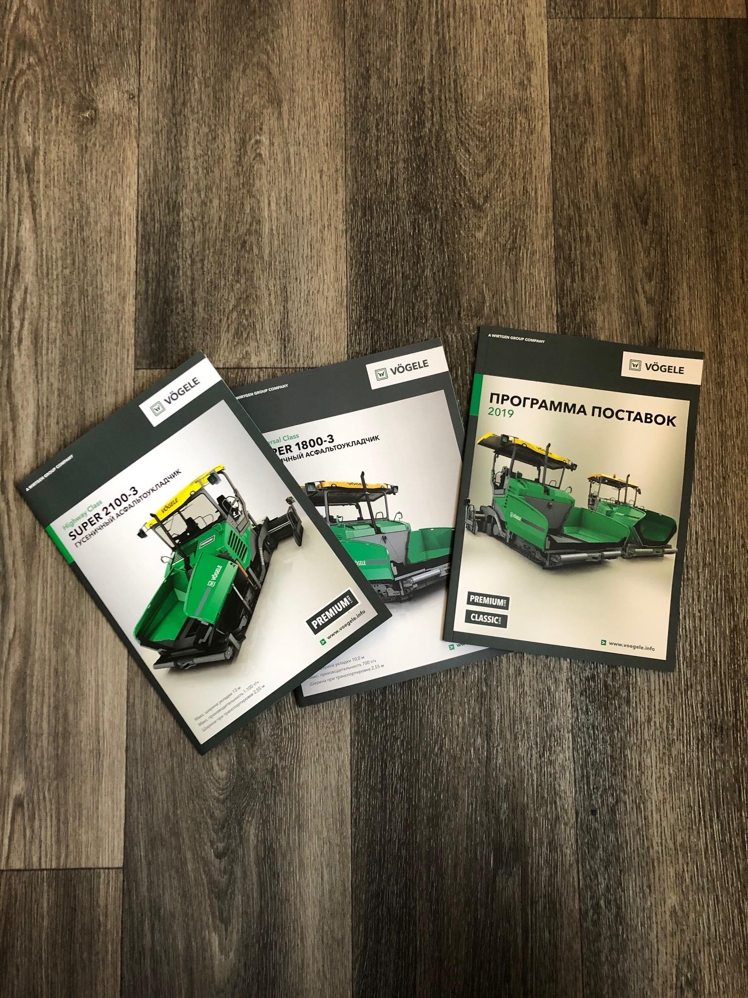 Печать каталогов продукции Wirtgen
