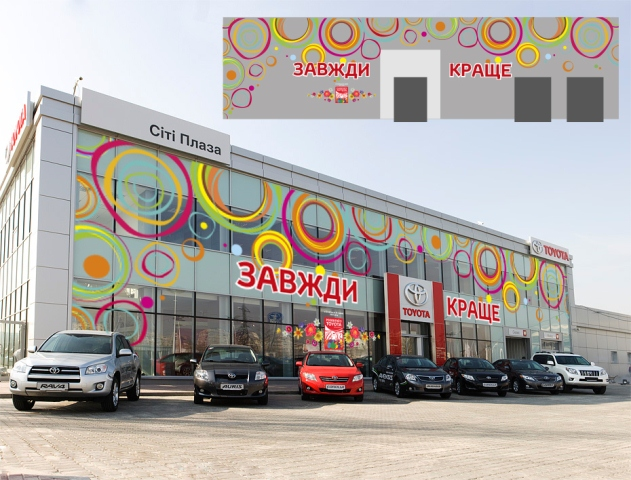 Оформление автосалона для проведения акции ''Розквітай з Toyota'', ''Тойота Сити Плаза''