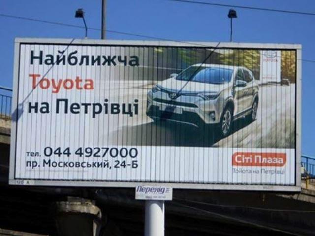 Наружная реклама, Тойота Сити Плаза