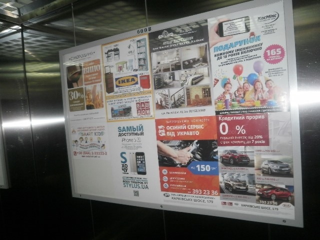 Реклама в лифтах,