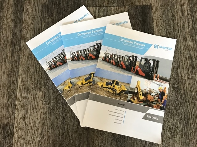 Корпоративный журнал`2017, ДП ''Сумитек Украина'