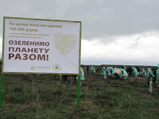 Участие в организации кампании «Озеленим планету вместе» c Ив Роше Украина